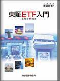 東証ETF入門