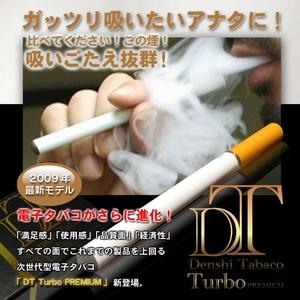 DT ターボプレミアム(電子タバコ)1