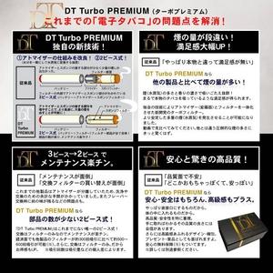 DT ターボプレミアム(電子タバコ)2