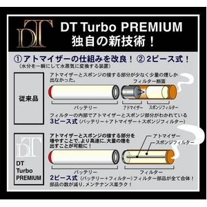 DT ターボプレミアム(電子タバコ)4