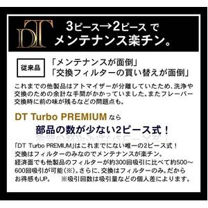 DT ターボプレミアム(電子タバコ)5