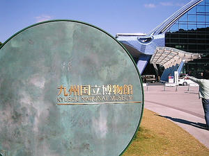 九州国立博物館その1