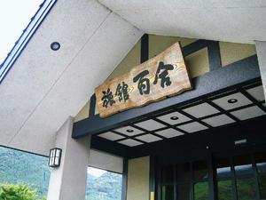 旅館 百合