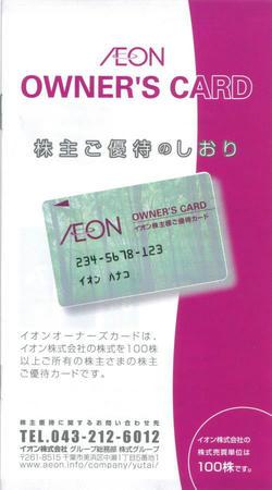 イオンの株主優待のしおりイオンオーナーズカード