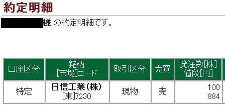 nishinkougyou.jpg