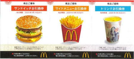 マクドナルド優待食事券