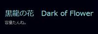 黒龍の花(普通のゲームブログ)