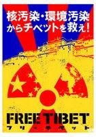 tibet_nuclear_400_090305.jpg