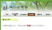 hatoyamajyuku.JPG