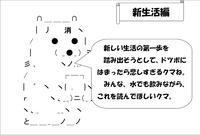 syouhiguma.JPG