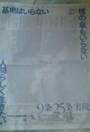 yomiuri_0503_6.JPG