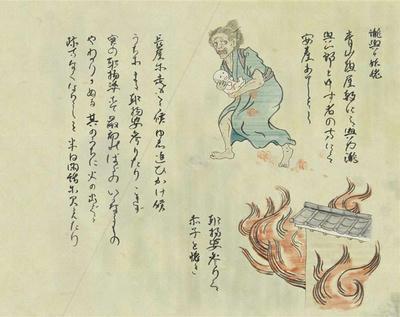 瀧與一郎方の妖姥 滝与一郎方の妖婆