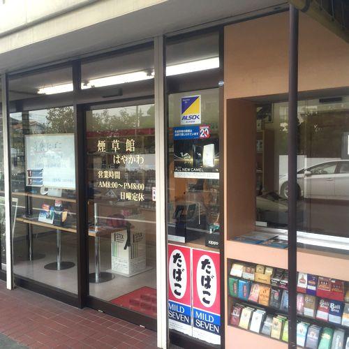 新商品種類がたくさん山梨県甲府市手巻きタバコ屋煙草館はやかわ