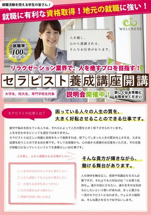 福岡県福岡市オイルハンドマッサージオイルフットマッサージ資格技術短期間取得専門学校スクール