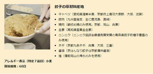 京都嵯峨嵐山人気中華料理店絶品餃子テイクアウトお持ち帰り有名人がお取り寄せする餃子