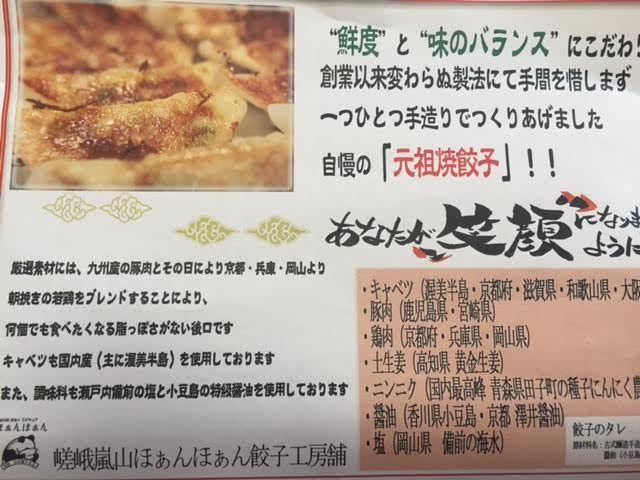 評判の良いジューシー肉汁たっぷり絶品ひとくち餃子通販京野菜使用お取り寄せグルメ