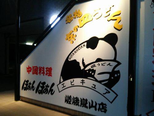中華料理フルコース!京都市内(嵯峨嵐山)向日市で食べられる絶品グルメ!創作料理おすすめ店