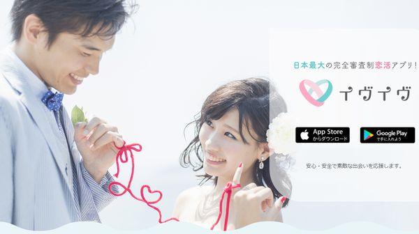 イケメン、可愛い女の子とマッチングできるスマホ恋活アプリ『イヴイヴ』を使った感想。危険?安心?口コミと評価