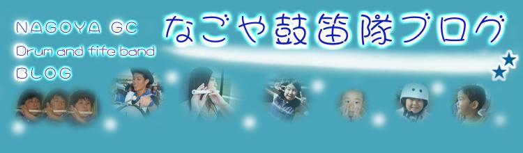 なごや鼓笛隊ブログ ☆夏のこ ...