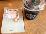 20130809-starbucks-sengawaekimae-2.jpg