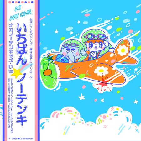 ichibanno-tenkikansei2.png