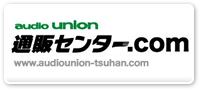 audiounion 通販センター.com