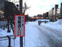 雪輸送入り口