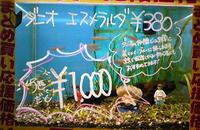 千と千尋の熱帯魚