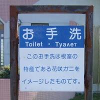 お手洗の解説