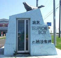 流氷電話ボックス