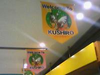 Welcome to KUSHIRO