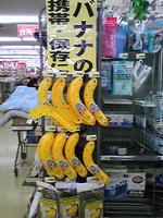 バナナ入れ