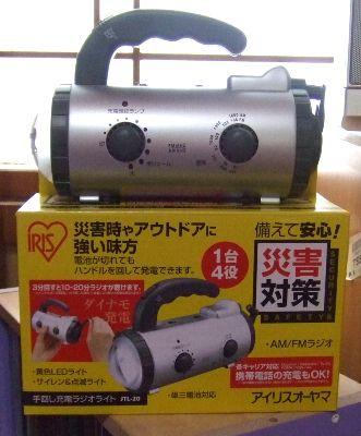手回し充電ラジオライト