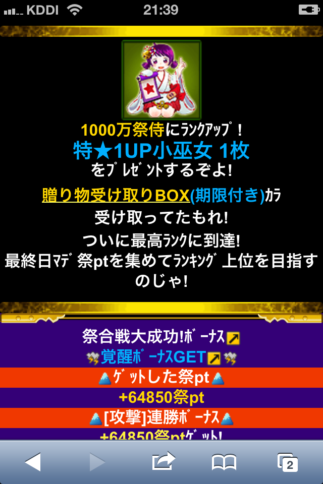 戦国コレクションカード大祭1000万
