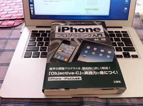 iPhoneプログラミング