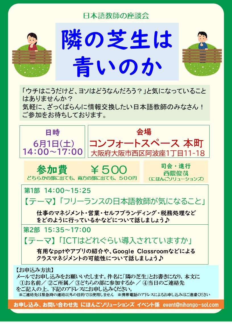 http://file.nihongo.ya-gasuri.com/20190601_chirashi_ver_1.png