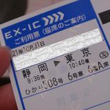 初ICカード乗車でドキドキの新幹線(笑)