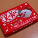 (二代目)ピーちゃん誕生日記念キットカット!レアです!