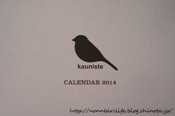 カウニステのカレンダー☆プレゼント