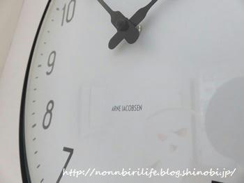アルネ・ヤコブセンの時計、STATION