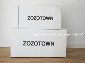 ZOZOTOWN買取サービス・リピート!