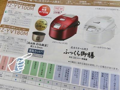 日立の蒸気カット炊飯器「ふっくら御膳」実物を触ってきた結果、まさかの!?