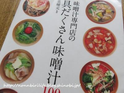 本「具だくさんの味噌汁100」