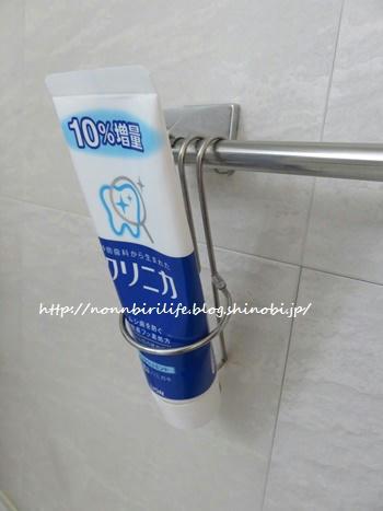 歯磨き粉収納、改良!