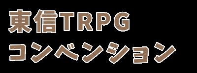 東信TRPGコンベンション