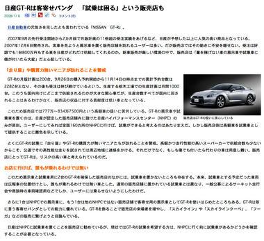 nissan-gtr-news.jpg
