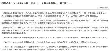recall-news.jpg