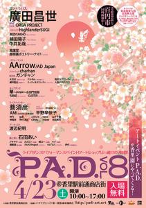4月23日『P.A.D. Vol.8』002