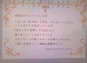 ガラスの仮面展04.jpg