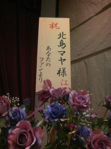 紫のばらの人からの花@ガラスの仮面展